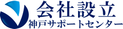 顧問契約なしで【格安】会社設立 | 神戸市内/芦屋市/西宮市/尼崎市/宝塚市/池田市/伊丹市/川西市対応